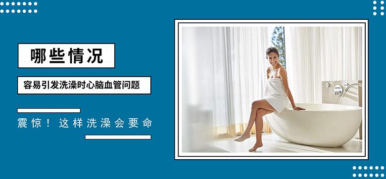 浴室暖空调   健康沐浴,预防冬病困扰